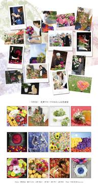 2017 カレンダー オリジナル 壁掛け 豊川 花屋 花夢