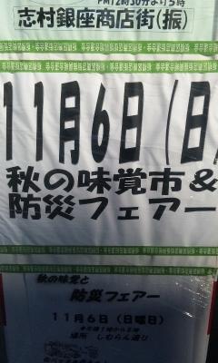 161105_akinomikaku1