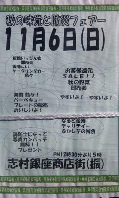 161105_akinomikaku2