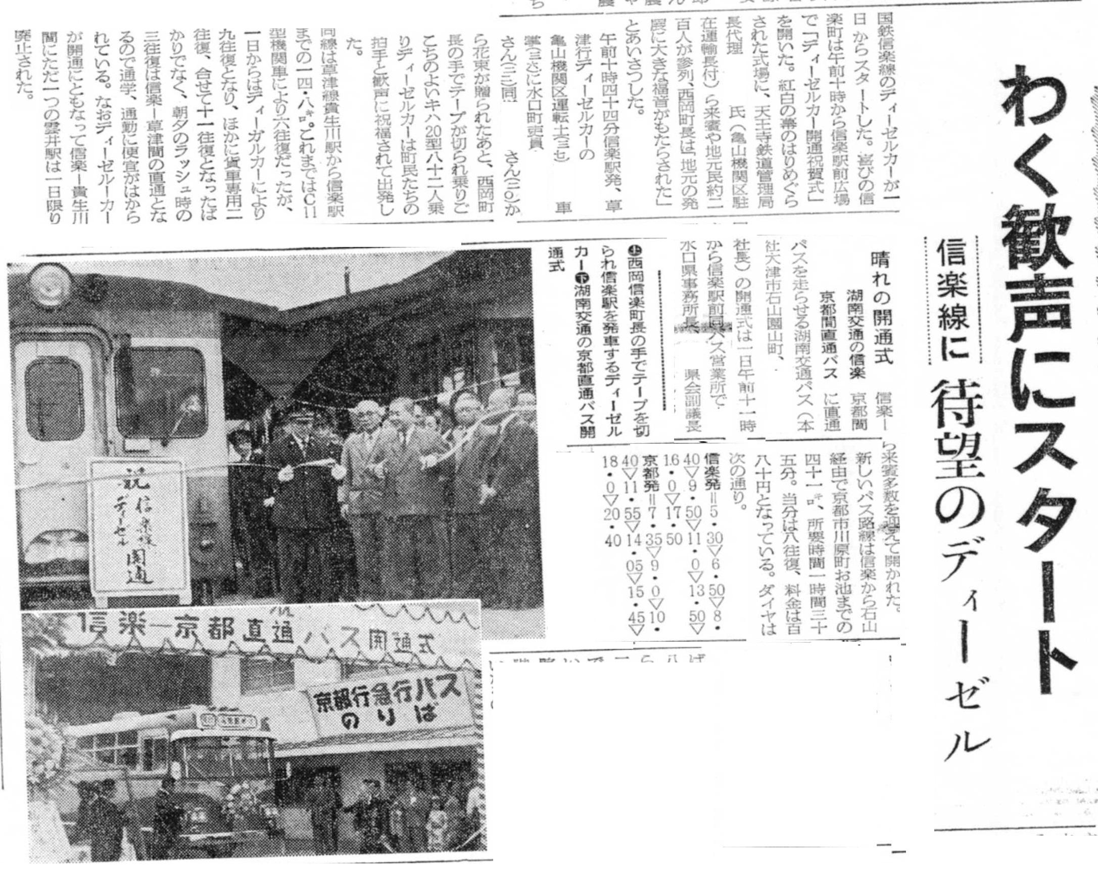 S37.5.2S 湖南交通信楽‐京都線開通b