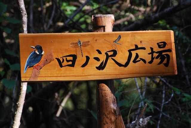 立札鳥トンボ