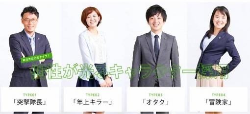 2017向け新卒採用特設ページtop