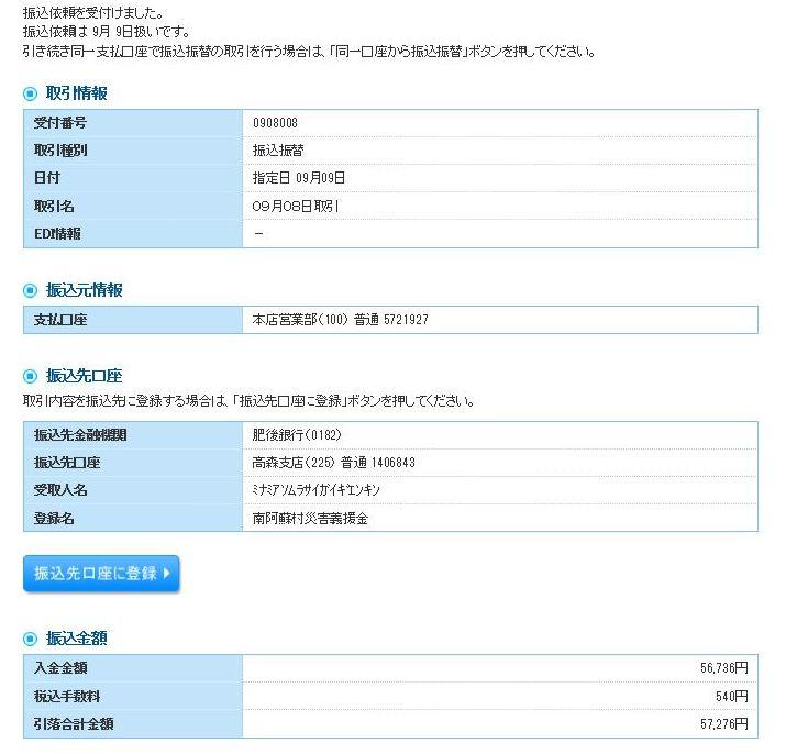 20160909義援金振り込み画面(金額部分拡大)