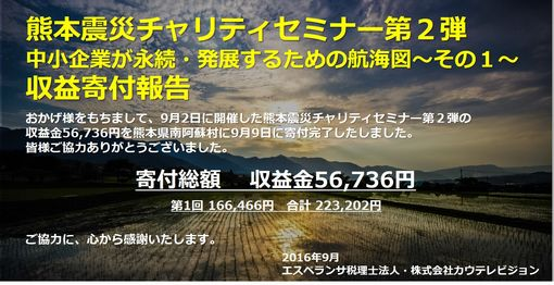 20160913Naセミナー収益報告写真2