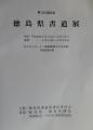 県書展DSCN1149