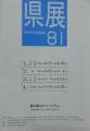 80香川県展DSCN1218