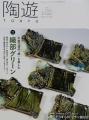 陶遊DSCN1550
