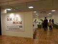 伝統工芸四国展DSCN1630