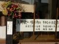 矢野展DSCN1648