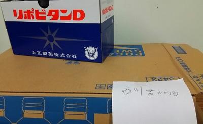 西川くん差し入れ20160510