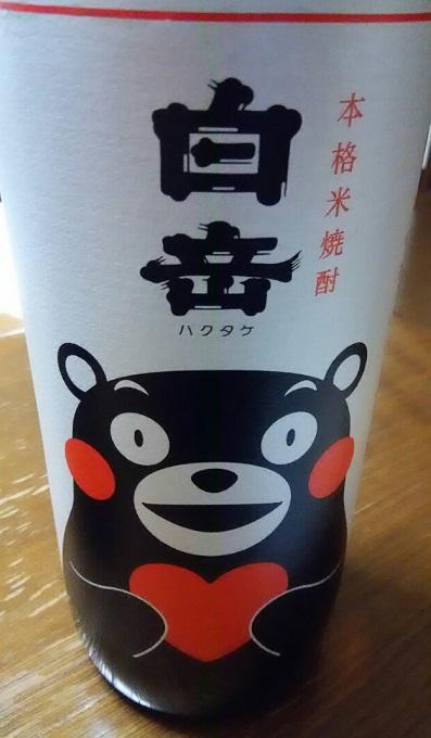 くまモンボトル