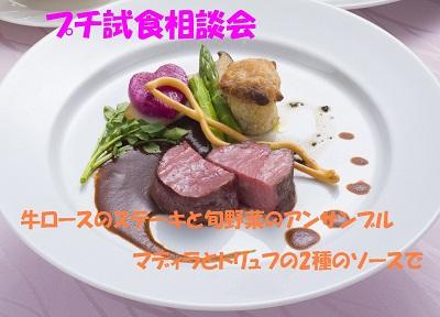 プチ試食相談会バナー - コピー