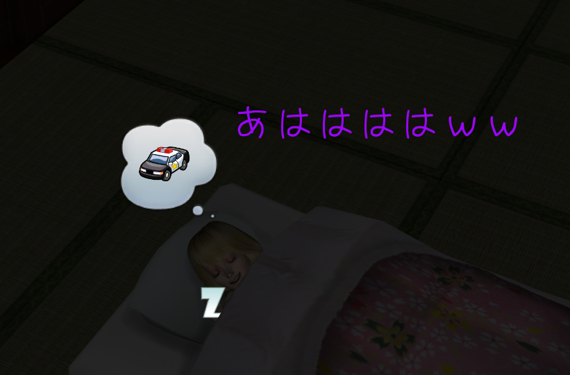 お嬢寝てる