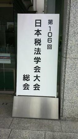 日本税法学会(広島国際会議場)