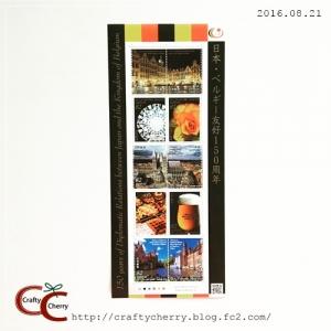 Crafty Cherry * postal stamps