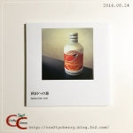 Crafty Cherry * album