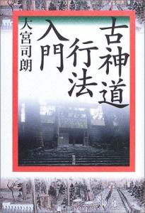 古神道行法入門