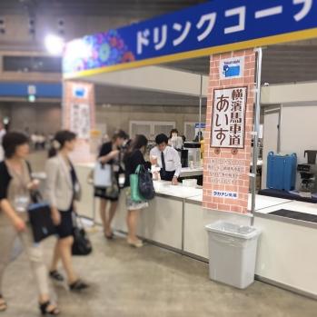 パシフィコ横浜 学会 ドリンクケータリング