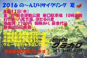 2016夏のんびり (800x541)