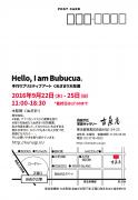 20160903-kunugi2