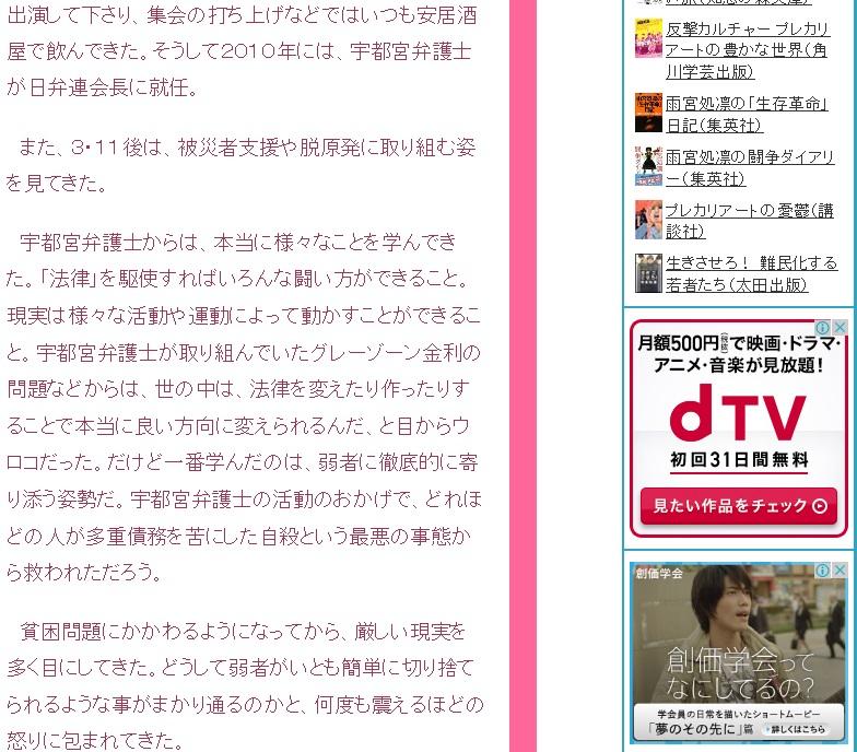 AmaMiya-SoukaGakkai.jpg