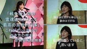 稲田朋美の悪魔主義