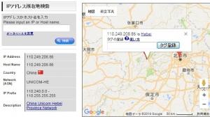 中国北京近郊