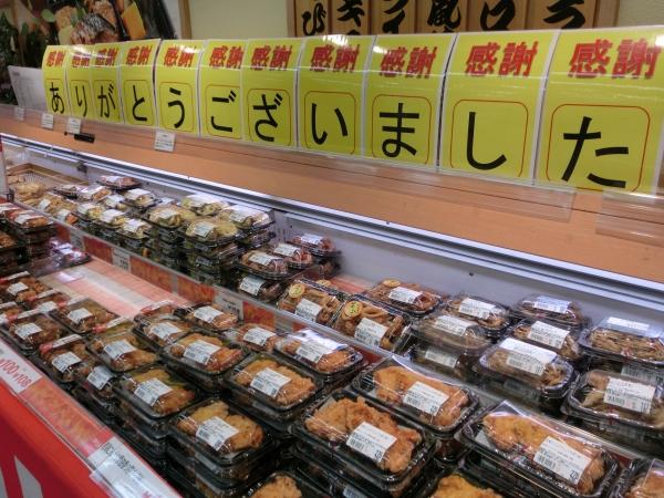 1階惣菜揚げ物
