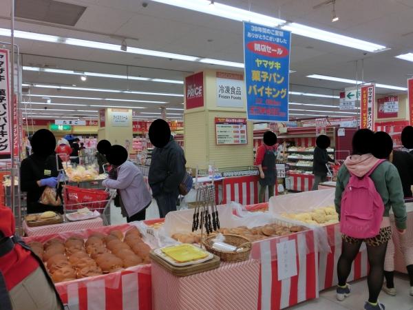 ヤマザキ菓子パン