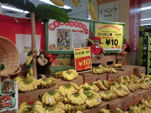 青果バナナ