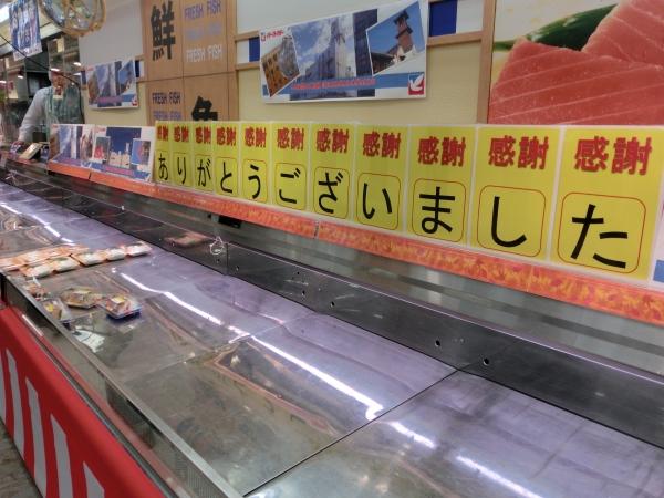 1階鮮魚完売
