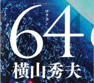 推理小説64