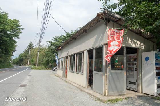 人気の丸美屋自販機店