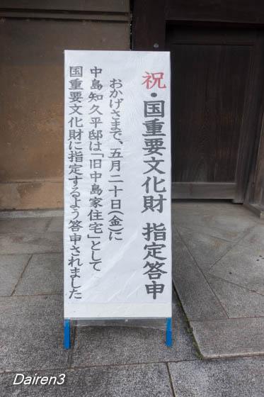 中島知久平旧宅