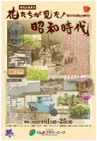 花たちは見た昭和の時代
