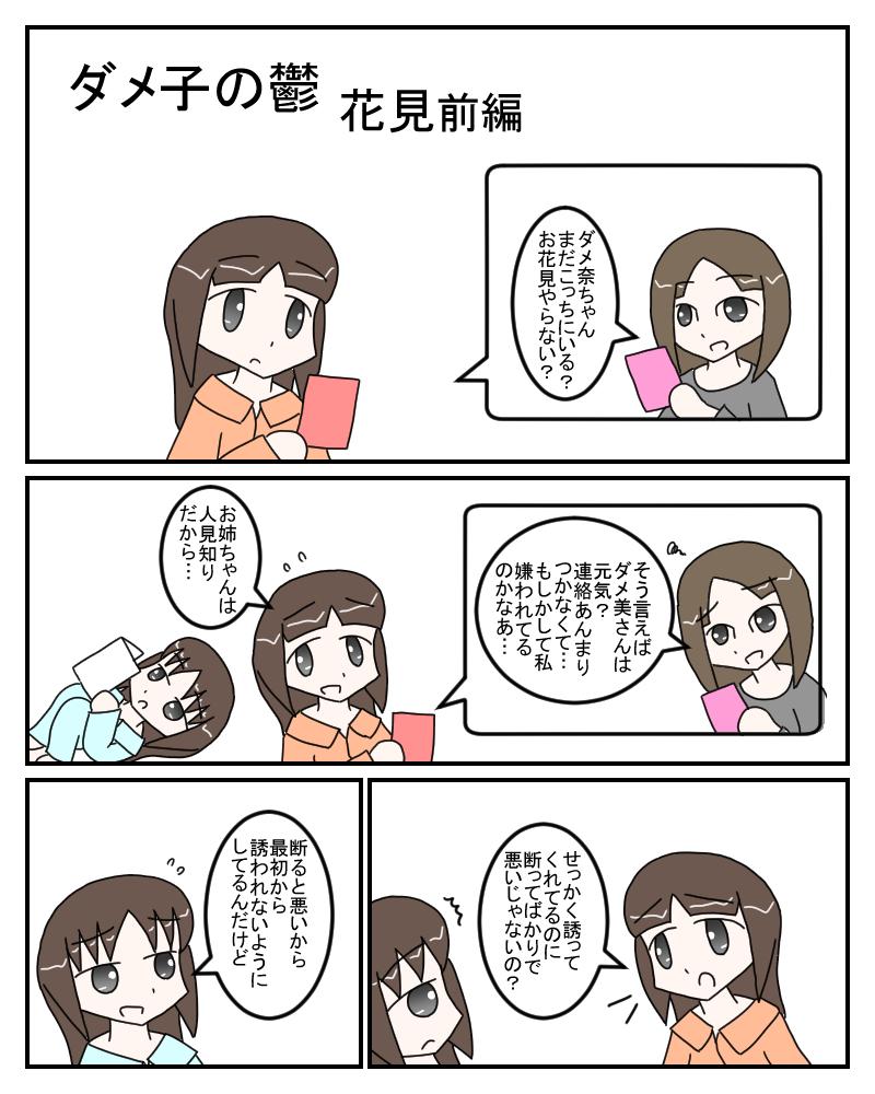 hanami1_201604131556074a3.jpg