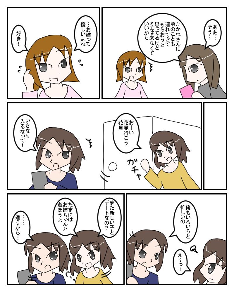 hanami3_2016041315561063d.jpg