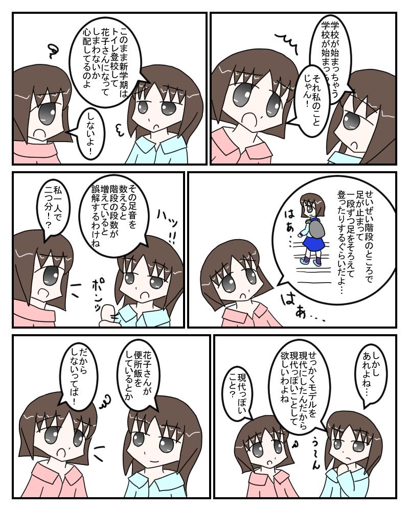 kaidan2_2016082415563887b.jpg