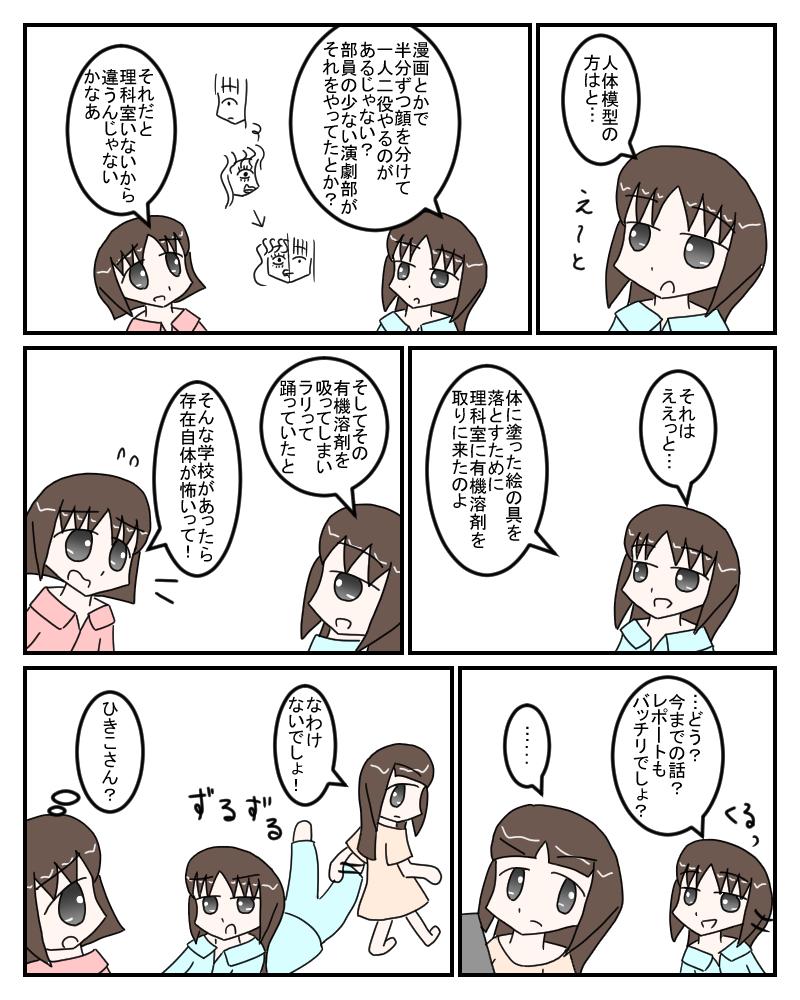 kaidan4_2016082415564186e.jpg