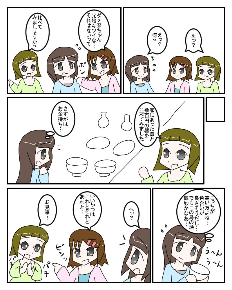 mekiki3.jpg