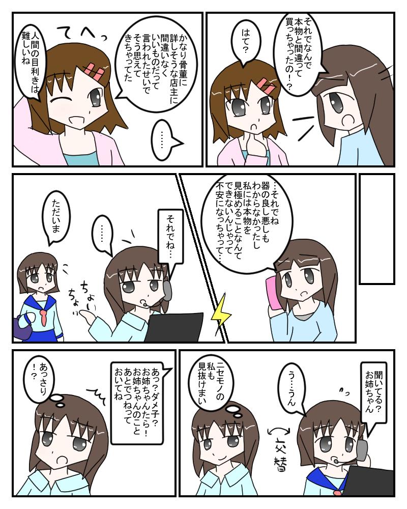 mekiki4.jpg