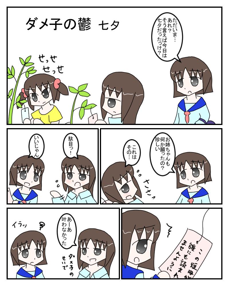 tanabata1_20160706160405d18.jpg