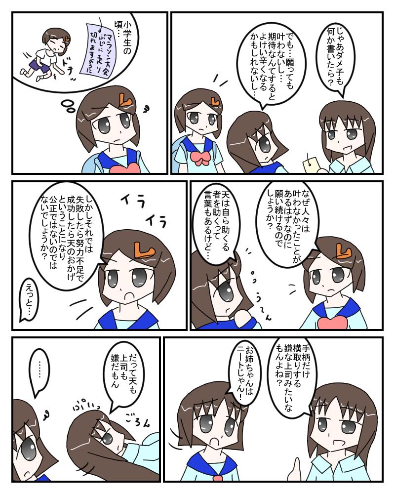 tanabata2_20160706160406735.jpg