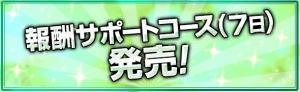 報酬サポ7日_banner