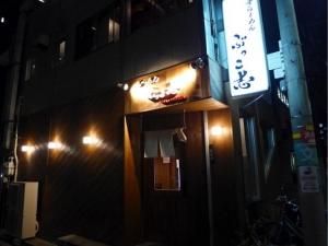 牛骨ら~めん ぶっこ志001
