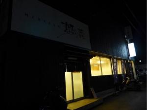 麺麓menroku001