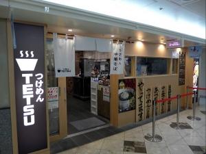 つけめんTETSU 阪急三番街店001