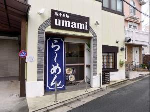 極汁美麺 umami002
