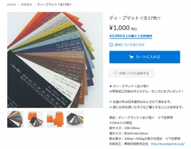 webshop_deep.jpg