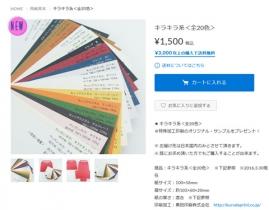 webshop_kirakira.jpg